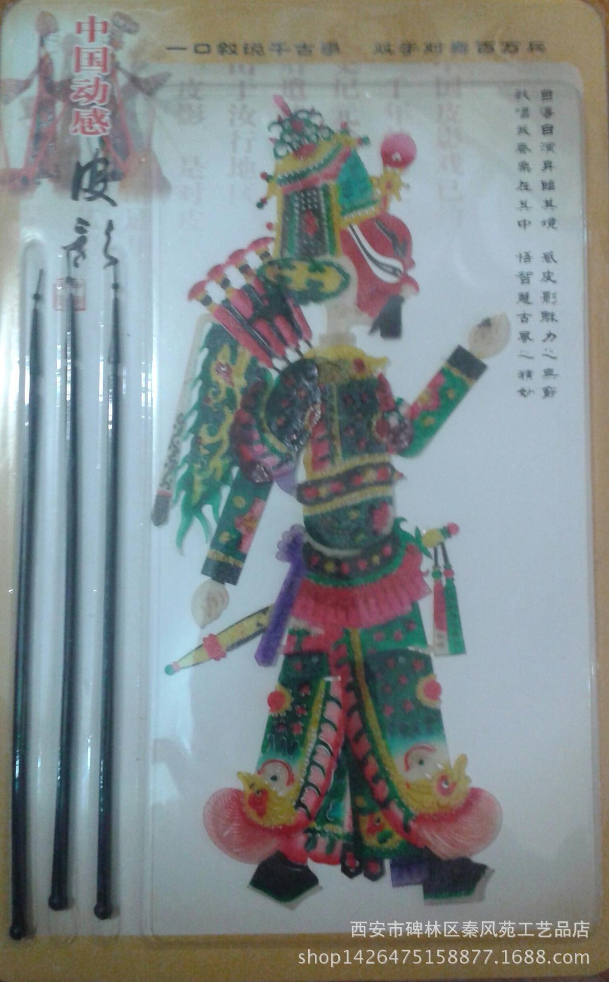 皮影陕西民间工艺 动感皮影 可以表演 教学用具