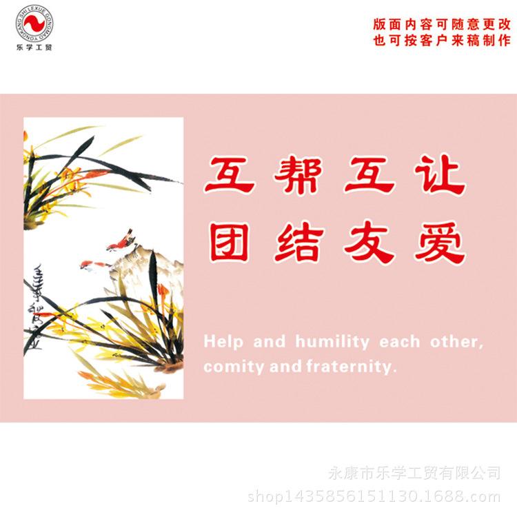 【标语挂图B中小学初中校园文化双语教学厂那个好挂图惠民县的图片