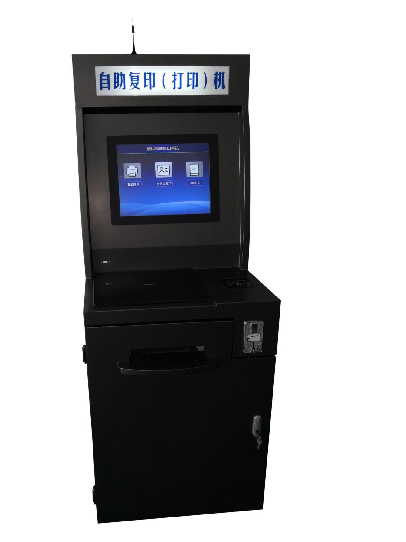 徐州自助打印机报价——江苏好用的自助打印机供应