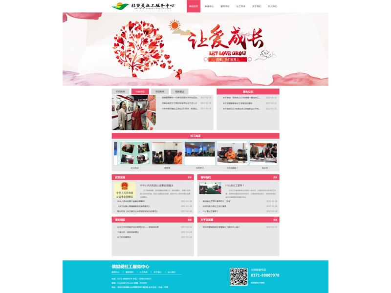 网站建设代理商 河南哪里有供应称心的网站设计制作