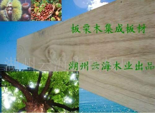 板栗木集成材(图)
