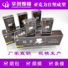 精美的注塑煙模哪里買——湘潭注塑煙模生產廠家