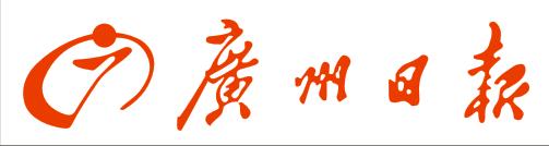 報業傳媒供應同行中口碑好的廣州日報 黃江南方都市報