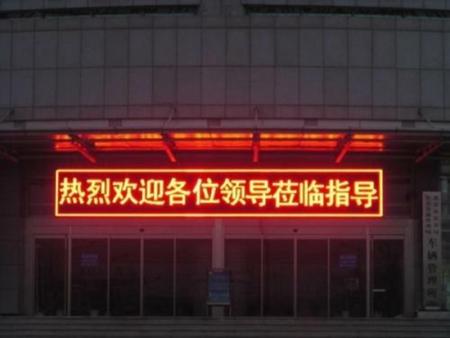 七臺河顯示屏 專業顯示屏供應商當屬遼寧展銘弘