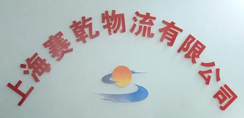 可靠的上海到北京搬家提供商_到朝阳物流专线