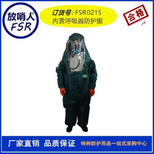抢险救援防护服内置呼吸器防化服