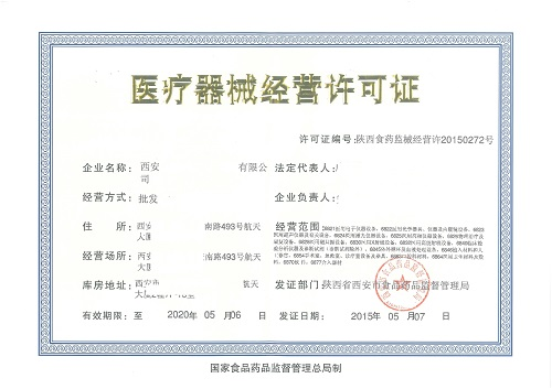 铜川医疗器械经营许可证价格_陕西哪里有提供优质的医疗器械经营许可证代办
