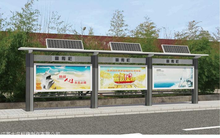 济宁江苏太阳能宣传栏制作厂