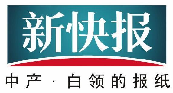 抢手的新快报,报业传媒提供,莞城南方日报广告