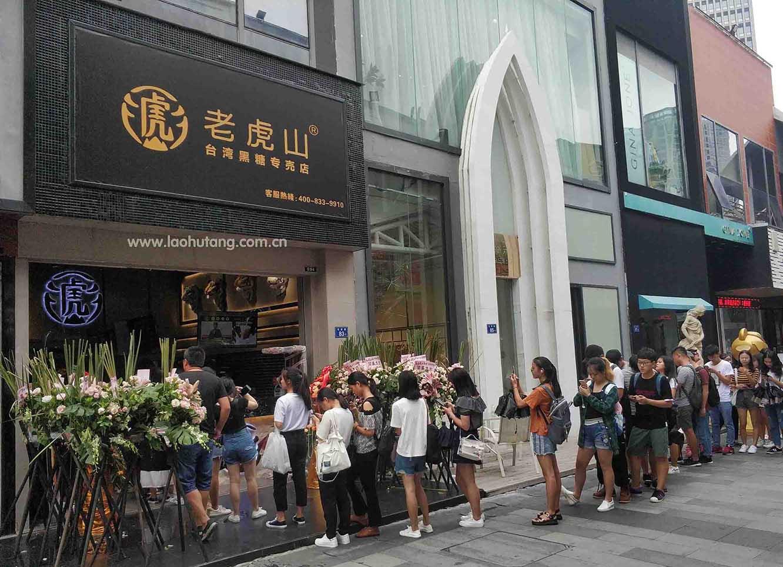 上海老虎山加盟公司——老虎堂黑糖官网