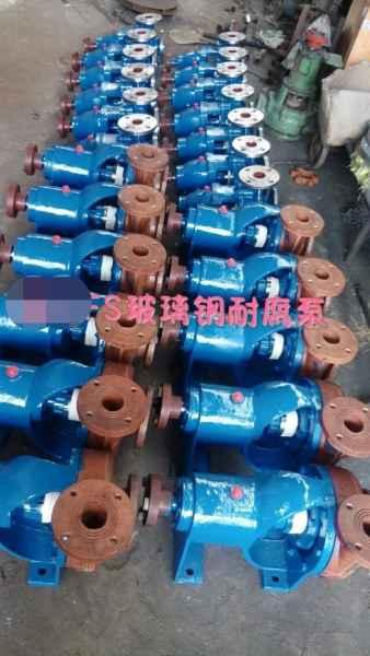 FS玻璃钢耐腐蚀泵