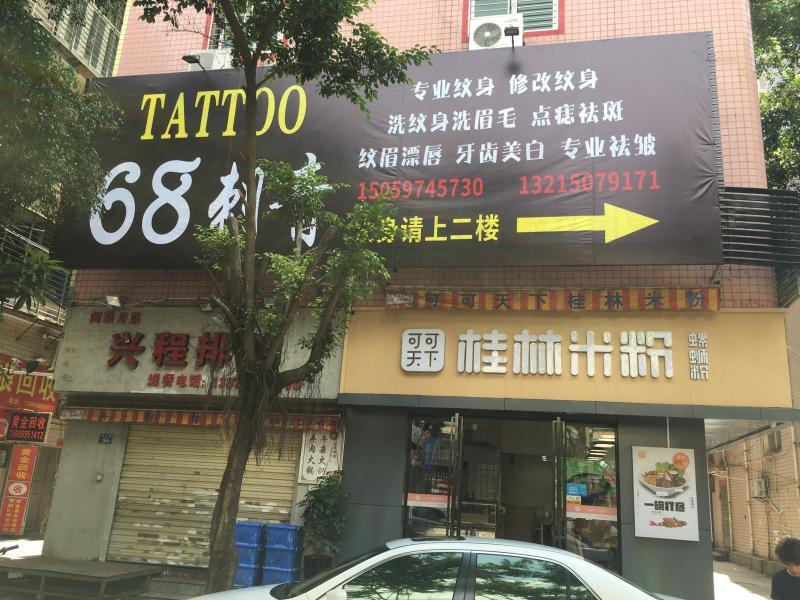 无痛遮盖纹身找谁 泉州服务周到的遮盖纹身在哪里
