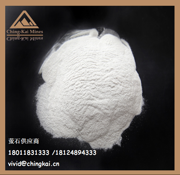 萤石粉(酸级别冶金级别陶瓷级别)