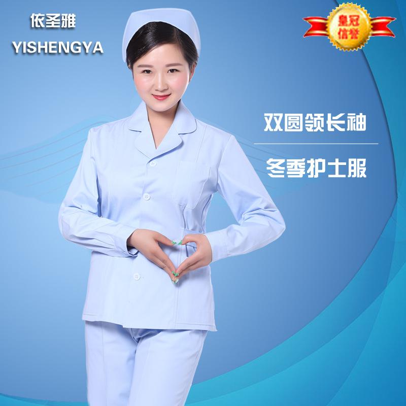 护士服双圆领蓝色冬装长袖套装美容服牙科