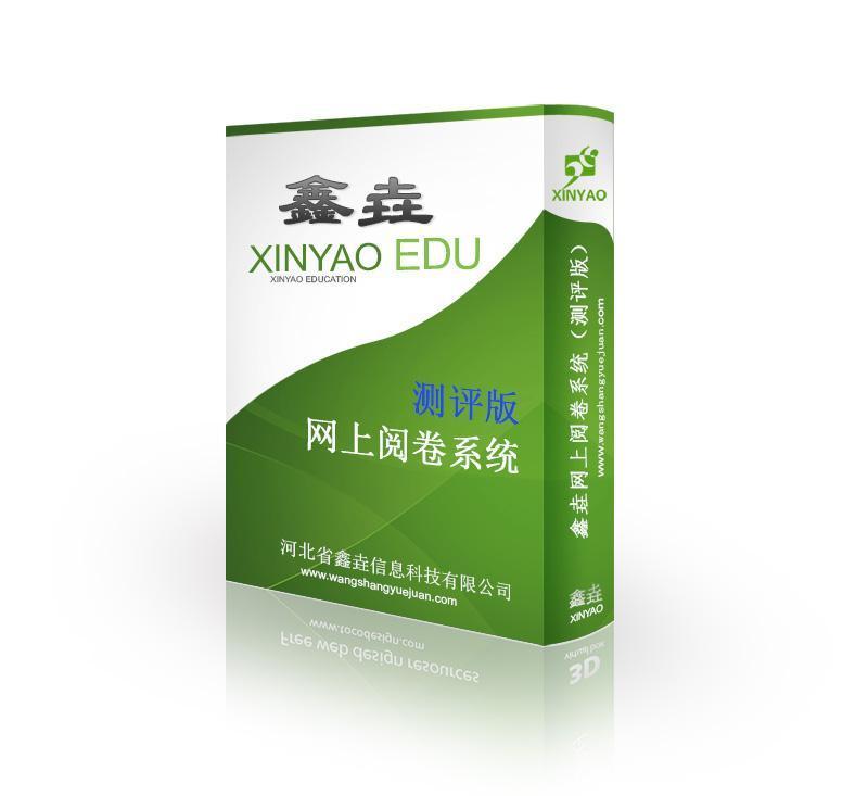 北京网上阅卷系统  品牌智能阅卷软件系统