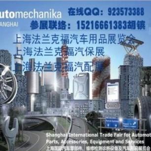 2018上海法兰克福汽车用品展览会