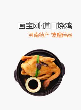 道口烧鸡 品质保证
