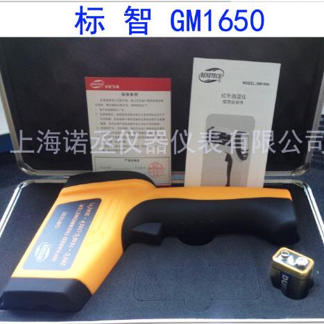 标智 GM1650 手持式 红外测温仪 200-1650度 高温