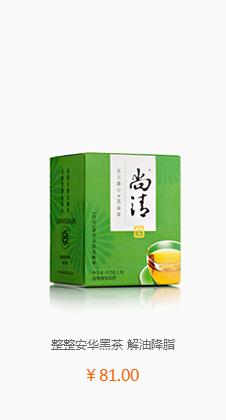正宗安化黑茶 解油降脂