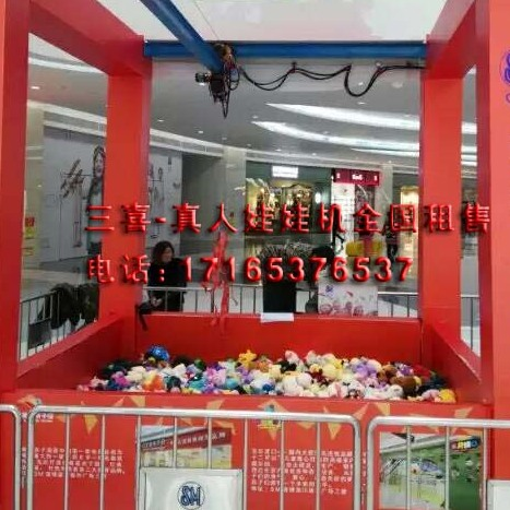 抖音同款大型抓娃娃机游乐设备厂家直销暖场活动道具租赁出租