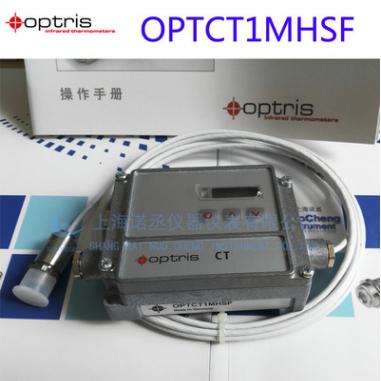 德国欧普士CT1MHSF在线式红外测温仪 Optris非接触红外测温仪