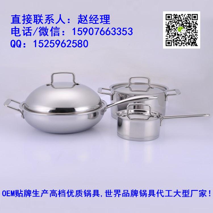 直销厨具 直销炊具 不锈钢炒锅 不锈钢汤锅  锅具贴牌生产厂家