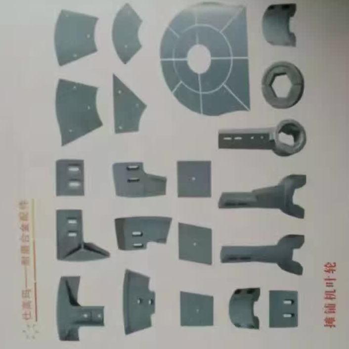 三一JS3000混凝土搅拌机配件叶片衬板搅拌臂