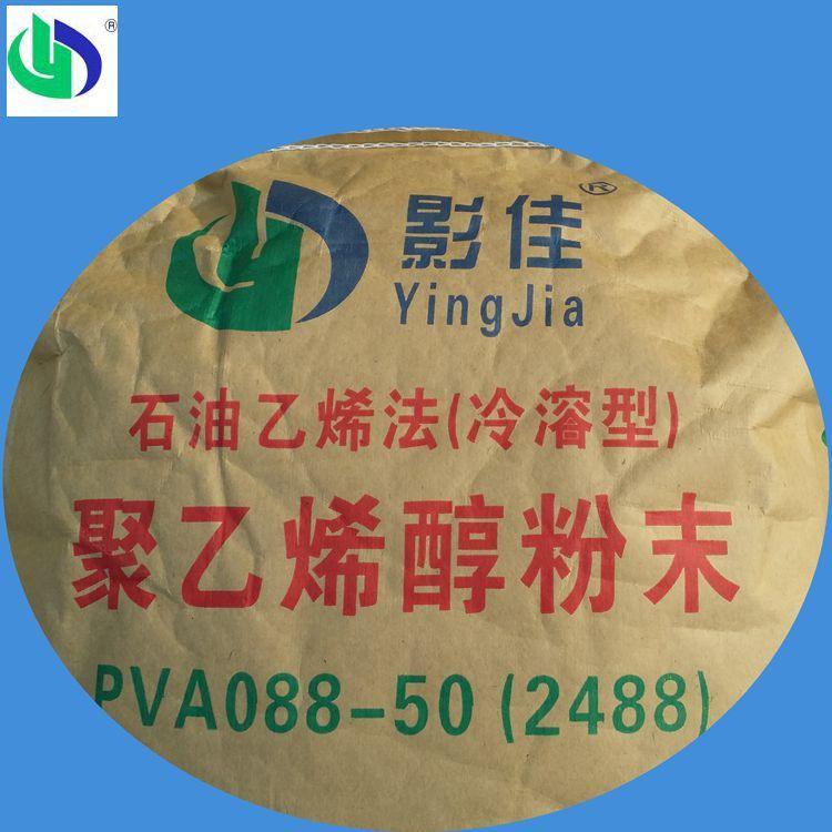 上海影佳水溶性聚乙烯醇超细微粉末PVA2488