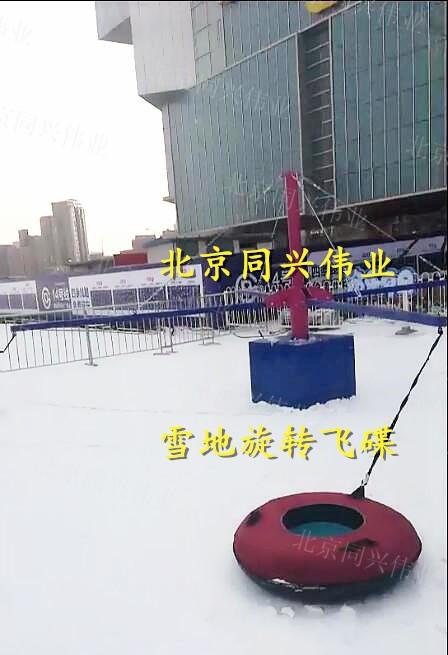 四季全液压雪地转转 雪地旋转飞碟 冰雪飞碟生产厂家 滑雪场设备
