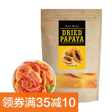 供应 台湾树上熟冰糖心牛奶木瓜