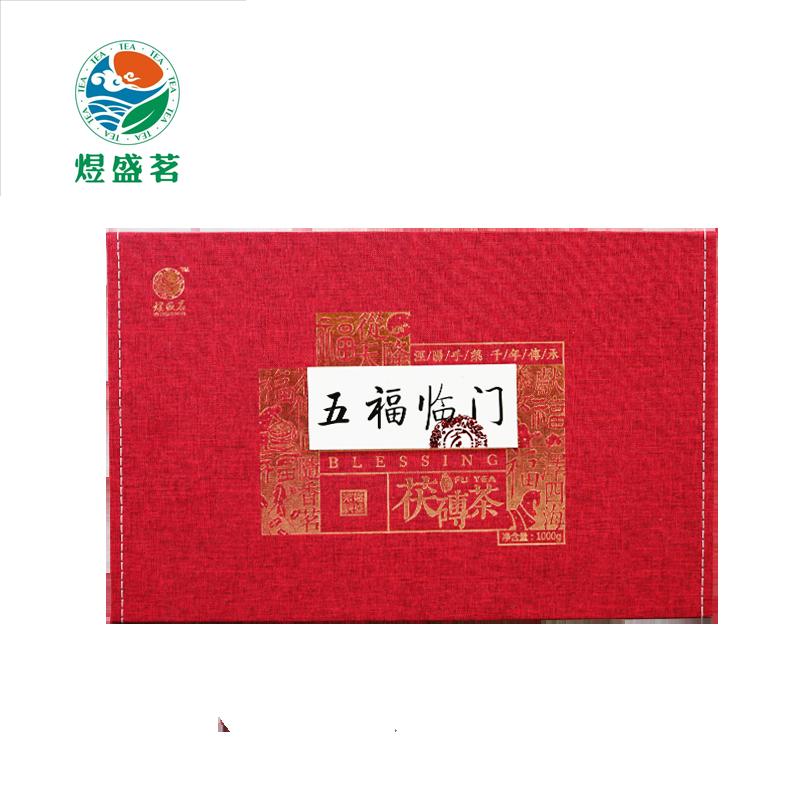 泾阳茯茶手筑茯砖茶茶叶黑茶煜盛茗茯茶五福临门礼盒装500g×2