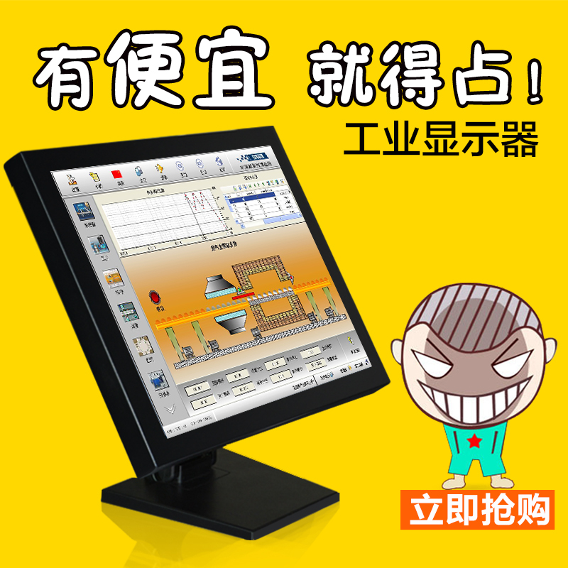 10寸12寸15寸17寸19寸非触控无触摸工业显示器电容触摸工控一体机高清显示器