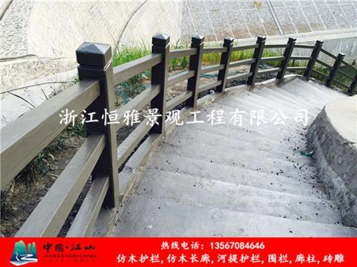 义乌仿木护栏_浙江恒雅景观工程有限公司_景区仿木护栏
