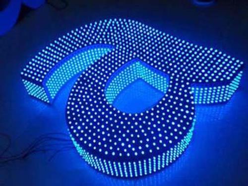 北京led发光字|展华广告|led发光字制作