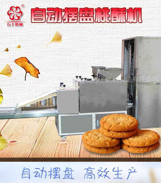 2019 自动摆盘桃酥饼干机  自动摆盘 自动撒芝麻