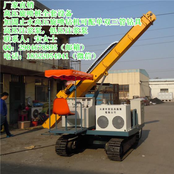 三管高压旋喷钻机 西安软基加固三重管旋喷钻机 聚强z止水帷幕高压旋喷三管桩机