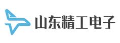 山东精工电子科技有限公司