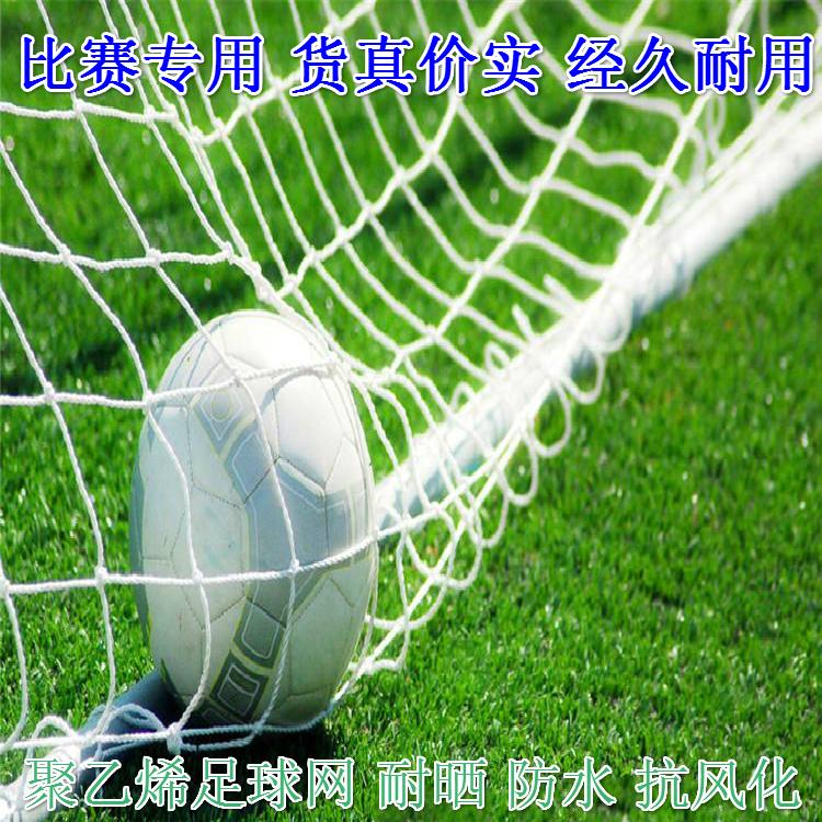 11人制 足球球门网 聚乙烯丙纶足球网 足球门