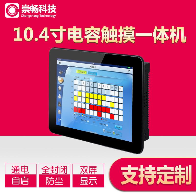 10寸工控一体机工业触控全封闭防尘无风扇正屏工业平板电脑一体机