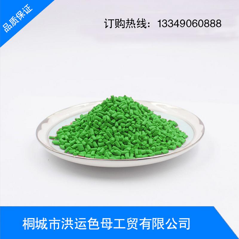 厂家供应 草色塑料色母料  量大优惠