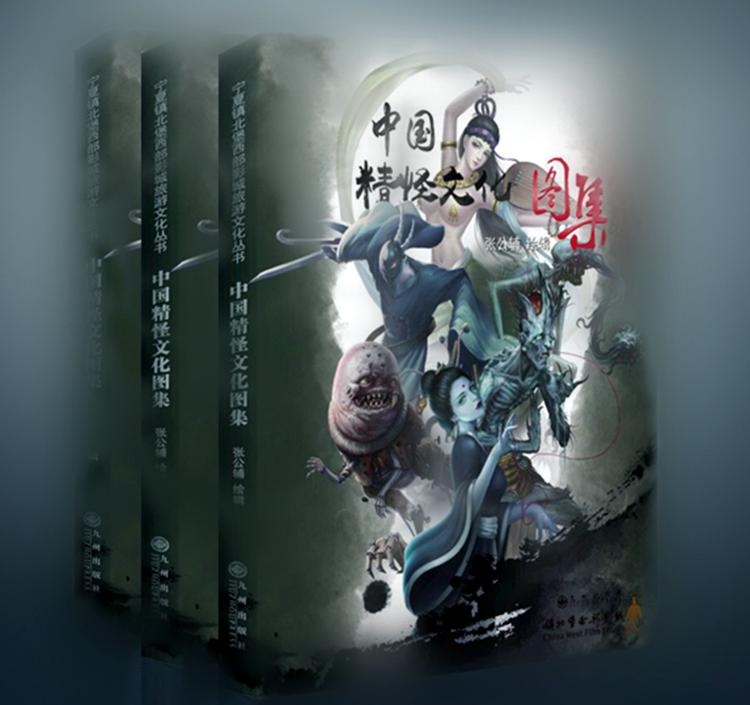 """""""中国精怪文化图集""""绝对颠覆认知,动漫迷不可错过的一本奇书"""