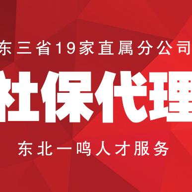 代缴五险一金 找东北一鸣 东三省社保代理标杆企业