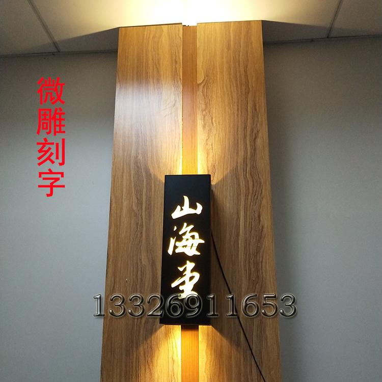 广东森隆堡灯饰专业定做店铺刻字壁灯微雕广告词壁灯上下射灯超亮壁灯