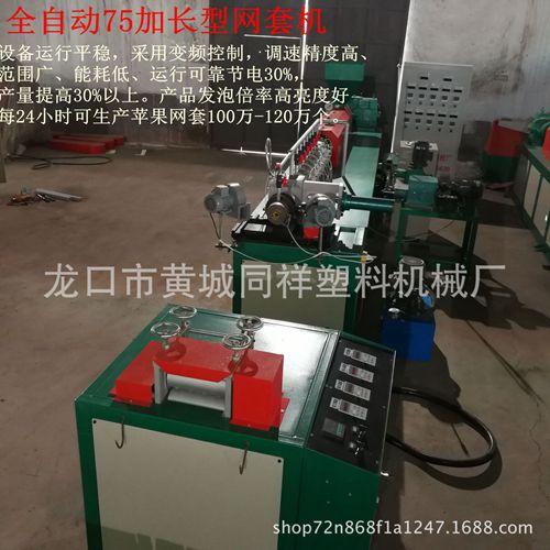 龙口市同祥塑料机械厂