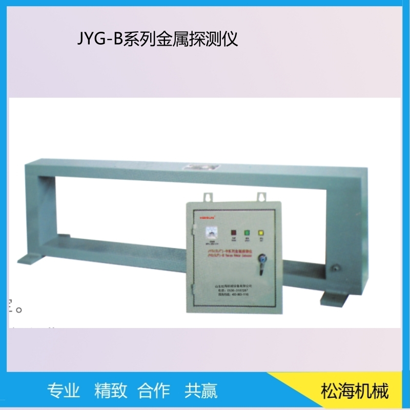 haisunJYG-B系列金属探测仪厂家直销质量保证