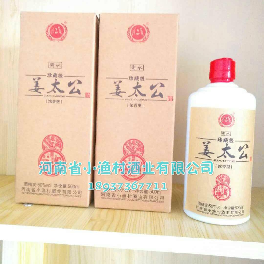 小渔村 小二黑姜太公系列白酒  婚宴寿宴私人订制包装 可抵账白酒