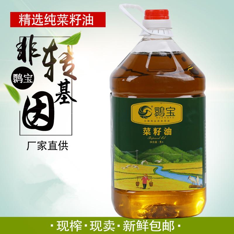 纯菜籽油非转基因食用油5L 纯正植物油2017年新油 陕西汉中洋县朱鹮之乡纯正菜籽油
