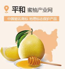 平和琯溪蜜柚产业网