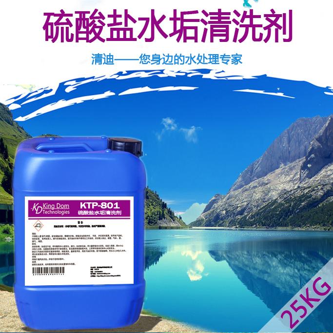 硫酸盐水垢清洗剂 【清迪】清洗剂安全无腐蚀