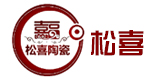 景德镇松喜陶瓷有限公司